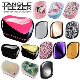 タングルティーザー TANGLE TEEZER コンパクトスタイラー カバー付きヘアケアブラシ ヘアブラシ