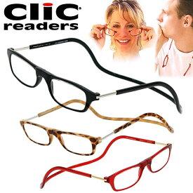 クリックリーダー clic readers シニアグラス/リーディンググラス/老眼鏡 【後払い可能】 【キャッシュレス対応】