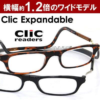 クリックリーダー clic readers Expandable横幅ワイド エクスパンダブル シニアグラス/リーディンググラス/老眼鏡 Clic Expandable