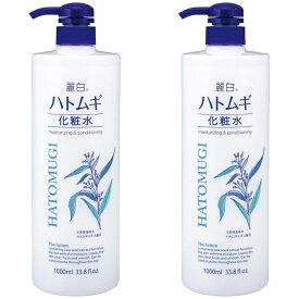 2本セット 麗白 ハトムギ 化粧水 1000ml×2