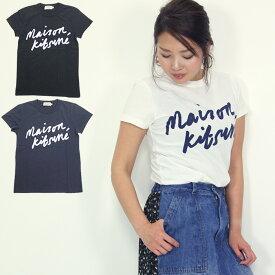 メゾンキツネ MAISON KITSUNE ロゴプリントTシャツ AW00104 KJ0005 【後払い可能】