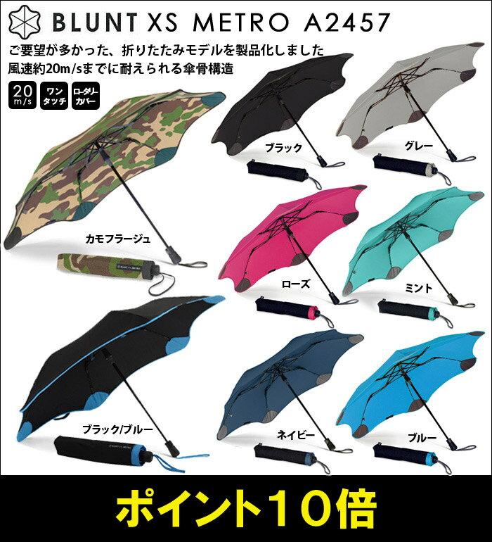 ポイント10倍 ブラント BLUNTXS メトロ 51cm 傘 (2nd Generation) A2457