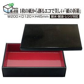 紙 折箱 H45×200×120 組立済 耐水 耐油 防汁 容器寿司 鰻 弁当 丼 仕出し イベント テイクアウト 使い捨て1ロット120個入@87 色4種類(黒・赤・市松・杉)