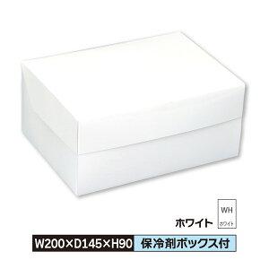 ケーキ お菓子 箱 M 200×145×90 被せふた ホワイト 1ロット200枚入@50