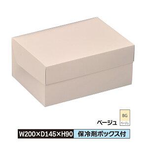 ケーキ お菓子 箱 M 200×145×90 被せふた ベージュ 1ロット200枚入@54
