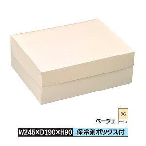 ケーキ お菓子 箱 L 245×190×90 被せふた ベージュ 1ロット100枚入@76