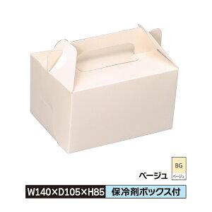 ケーキ お菓子 箱 S 140×105×85 キャリーベージュ 1ロット600枚入@34