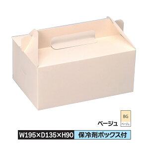 ケーキ お菓子 箱 M 195×135×90 キャリーベージュ 1ロット200枚入@49