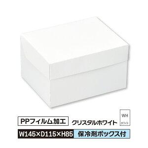 ケーキ お菓子 箱 S ラミネート 145×115×85 冷凍対応 被せふた ホワイト 1ロット600枚入@40