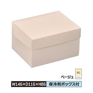 ケーキ お菓子 箱 S ラミネート 145×115×85 冷凍対応 被せふた ベージュ 1ロット600枚入@42