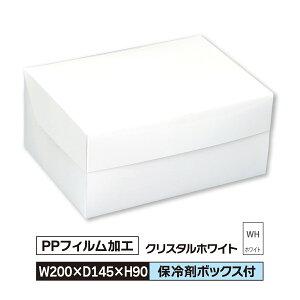 ケーキ お菓子 箱 M ラミネート 200×145×90 冷凍対応 被せふた ホワイト 1ロット200枚入@59