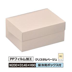ケーキ お菓子 箱 M ラミネート 200×145×90 冷凍対応 被せふた ベージュ 1ロット200枚入@63