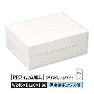 ケーキ お菓子 箱 L ラミネート 245×190×90 冷凍対応 被せふた ホワイト 1ロット100枚入@87