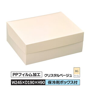 ケーキ お菓子 箱 L ラミネート 245×190×90 冷凍対応 被せふた ベージュ 1ロット100枚入@90