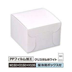 ケーキ お菓子 箱 M ラミネート 150×150×105 冷凍対応 差込ふたホワイト 1ロット400枚入@51