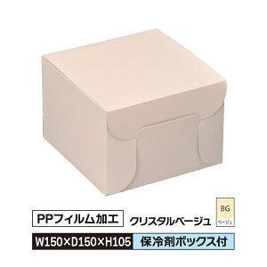 ケーキ お菓子 箱 M ラミネート 150×150×105 冷凍対応 差込ふたベージュ 1ロット400枚入@54
