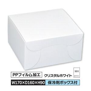 ケーキ お菓子 箱 M ラミネート 170×160×90 冷凍対応 差込ふたホワイト 1ロット400枚入@51