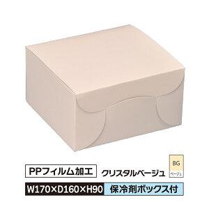 ケーキ お菓子 箱 M ラミネート 170×160×90 冷凍対応 差込ふたベージュ 1ロット400枚入@54