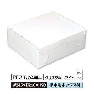 ケーキ お菓子 箱 L ラミネート 245×210×90 冷凍対応 差込ふたホワイト 1ロット200枚入@73