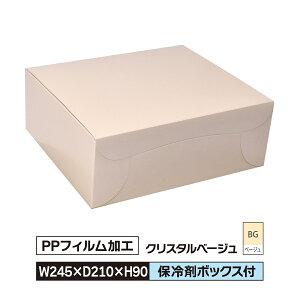 ケーキ お菓子 箱 L ラミネート 245×210×90 冷凍対応 差込ふたベージュ 1ロット200枚入@79