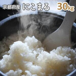 【特別栽培米】京都丹波産にこまる 玄米30kg(1年産)