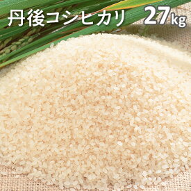 新米 丹後コシヒカリ白米27kg (2年産)