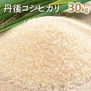 新米 丹後コシヒカリ玄米30kg (2年産)送料無料