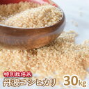 【特別栽培米】京都丹波コシヒカリ玄米30kg(1年産)お値打ち価格です
