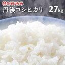 【特別栽培米】 京都丹後コシヒカリ白米27kg(1年産)