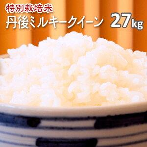 新米【特別栽培米】京都丹後ミルキークイーン白米27kg(2年産)