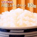 新米【特別栽培米】京都丹後ミルキークイーン玄米30kg(1年産)