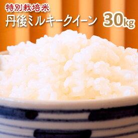 【特別栽培米】京都丹後ミルキークイーン玄米30kg(1年産)
