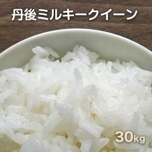 新米入荷!!京都丹後産ミルキークイーン 玄米30kg(令和3年産)