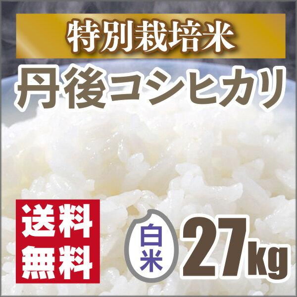 【特別栽培米】 京都丹後コシヒカリ白米27kg(30年産)