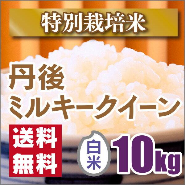 【特別栽培米】京都丹後ミルキークイーン白米10kg【30年産】