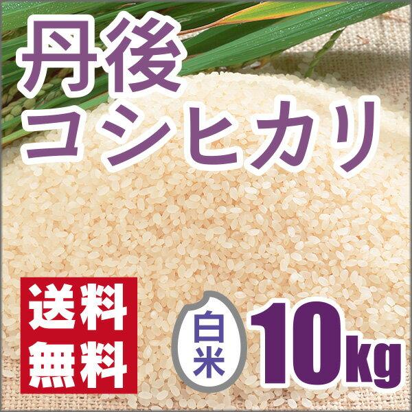 丹後コシヒカリ白米10kg(30年産)送料無料