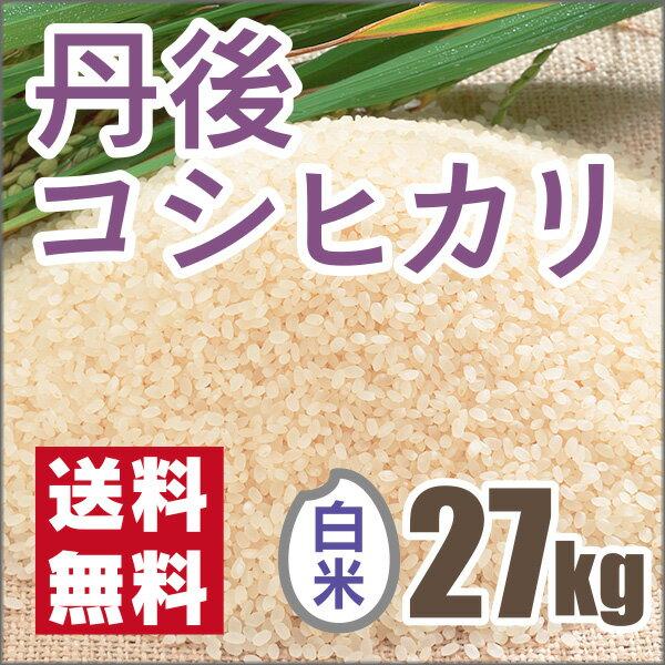 丹後コシヒカリ白米27kg (30年産)