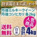 【特別栽培米】新米!京丹後コシヒカリ、ミルキークイーンお試しセット2kgずつ 28年産
