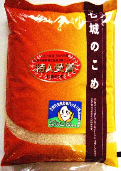 食味評価日本一♪幻の菊池米 七城のこめ(ヒノヒカリ5kg)七城米【29年産】