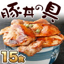 【送料無料】北海道帯広名物豚丼の具 - ぶた・ブタ・豚肉 130g×15入 送料無料