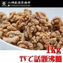 ★くるみ(無添加)1kg/送料無料/TV/アメリカ産/メール便/米国産/胡桃