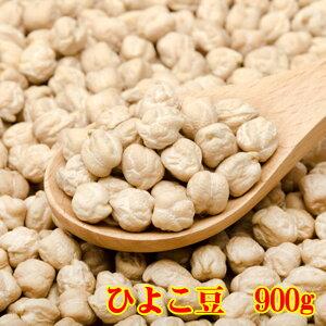 R2年産 ひよこ豆(生豆)900g アメリカ産 豆 ガルバンゾー メール便限定商品 送料無料