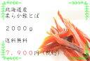 【送料無料・日付指定不可】柔らか鮭とばスティック(2kg)北海道産- さけとば 鮭とば