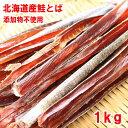 北海道産無添加鮭とば1kg メール便限定商品 ※メール便専用のため日付指定・代引き・ラッピングは不可※【全国送料…