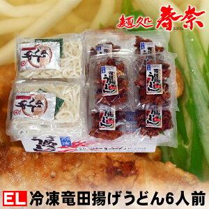 冷凍竜田揚うどん・6人前【EL】 冷凍讃岐うどん 昔懐かしい味わいです。 若鶏のササミ肉を旨味下味に漬けて寝かし、片栗粉をまぶして揚げると云う昔ながらの調理方法です。 竜田揚