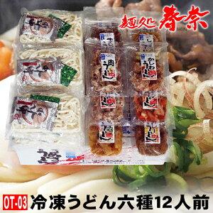 『お試し』冷凍うどん六種・12人前【OT−03】冷凍 讃岐うどん 肉うどん かしわうどん 牛すじ煮込みうどん しっぽくうどん 豚ばらキムチうどん カレーうどん 人気の6種類のお味を