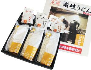 【お歳暮セール】年間250万人が訪れる香川県人気うどん店!こがね製麺所★本場讃岐うどん お土産うどんセット(選べるつゆ付)18人前