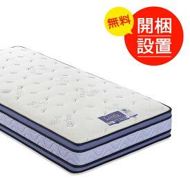 開梱設置 シングルサイズ フランスベッド社製 CL-BAE シルキーSPL 女性のためのベッドシリーズ「クラウディア」国産品 端まで強い広々マットレス プロ・ウォール仕様