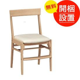 【搬入設置】 カリモク学習椅子 国産品デスクチェア XT0611 完成品