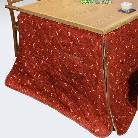 ハイタイプ高脚こたつ布団/ダイニングコタツふとん 小型長方形90センチ幅こたつテーブル用 KF502-90-75